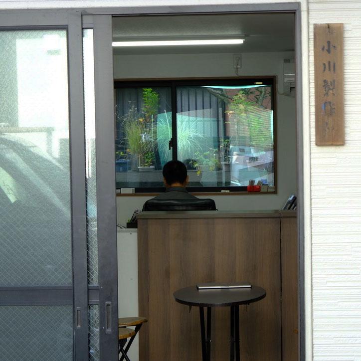 小川製作所 事務所