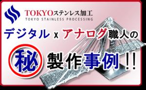 TOKYOステンレス加工ブログ